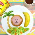 * 干支プレート/うきうきモンキー!の朝ごはん『ミートローフバーガー』 *