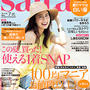 「saita」7月号 掲載のお知らせ