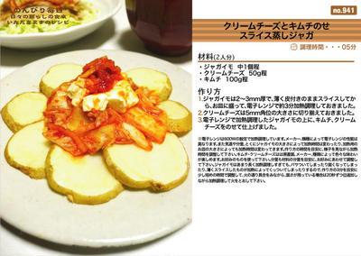 クリームチーズとキムチのせスライス蒸しジャガ -Recipe No.941-