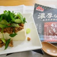 レンジで簡単に作れる豆腐料理レシピ!フライパンいらずの肉味噌豆腐ステーキの作り方♬