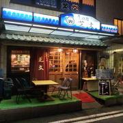 東京・浜松町の名店「魚料理 芝文」の居酒屋料理