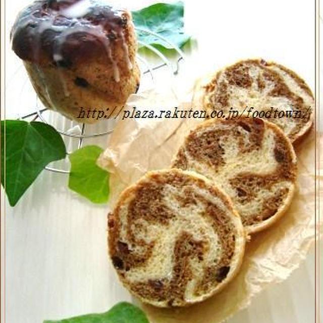冷やして食べるパン~秋色♪カフェモカ渦巻きパン@~シナモンラムレーズン