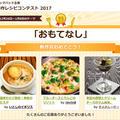 《お知らせ》「おもてなし」レシピコンテスト受賞。~クックパッド~ by きよみんーむぅさん