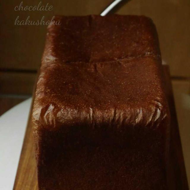 セントルチョコレート角食焼いてみた♪