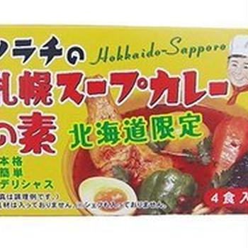 +スープカレー+