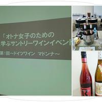 【イベント】オトナ女子のための楽しく学ぶサントリーイベント