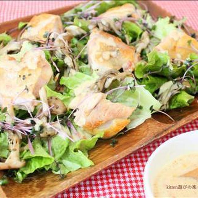 ピリ辛醤油麹豆乳ドレッシングdeグリルチキンと舞茸のご馳走サラダ