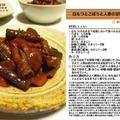 白もつとごぼうと人参の甘味噌炒め 炒め煮料理 -Recipe No.1147-