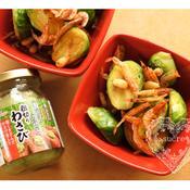 芽キャベツ&桜エビのわさび醤油炒め
