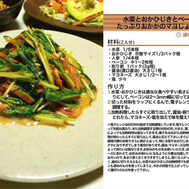 水菜とおかひじきとベーコンのたっぷりおかかのマヨじょうゆ和え -Recipe No.1068-