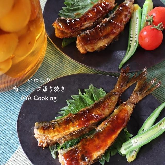 【魚レシピ】神様のお店!といわしの梅ニンニク照り焼き