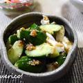 さっぱり、箸休めに。胡瓜の梅ごま和え by quericoさん
