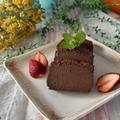 【レシピ】板チョコ3枚で作るチョコのテリーヌ