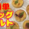 オーブントースター&餃子の皮で簡単一口【フルーツエッグタルト】作り方・レシピ!