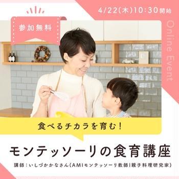 【無料講座】モンテッソーリの食育講座!子どもの食べるチカラを育もう!