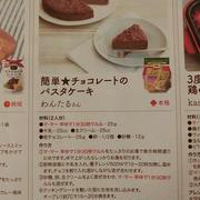 日清フーズ「#ママワザ レシピコンテスト」優秀レシピに選ばれました♪