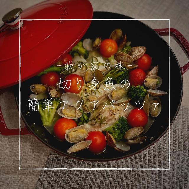 【レシピ】staubと業務スーパーの冷凍あさりでお酒のすすむ簡単おもてなしごはん✨/切り身魚の簡単アクアパッツア