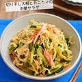 切ない。。やみつき食感♪ 【切り干し大根とカニカマの中華サラダ】#栄養満点