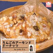 【動画レシピ】りんごがドーナツに変身?!「りんごのアーモンドドーナツ」