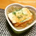 [スパイスアンバサダー] オニオングラタンスープ レシピ
