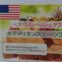 アメリカの自然の恵みと日本の洗練されたスイーツのマリアージュを味わう♡