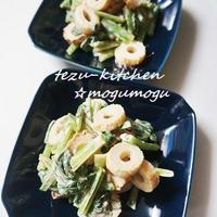 小松菜とちくわのピリマヨ和え
