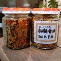 実山椒から麻辣(まーにゃあ)香油を作ってみた! by にゃあぱんさん