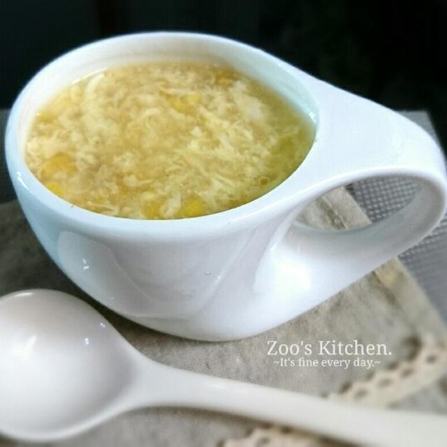あっさり or 濃厚?両方アリ?!中華風コーンスープ