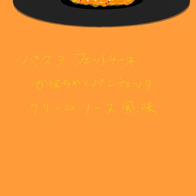 パスタ フェットチーネ かぼちゃのとパンチェッタ クリームソース風味