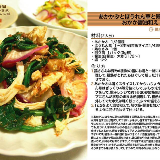 あかかぶとほうれん草と鶏ささみのおかか醤油和え 和えもの料理 -Recipe No.1127-