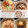 飽きずに食べつくす♪「そうめんアレンジレシピ4選」〜Part2〜