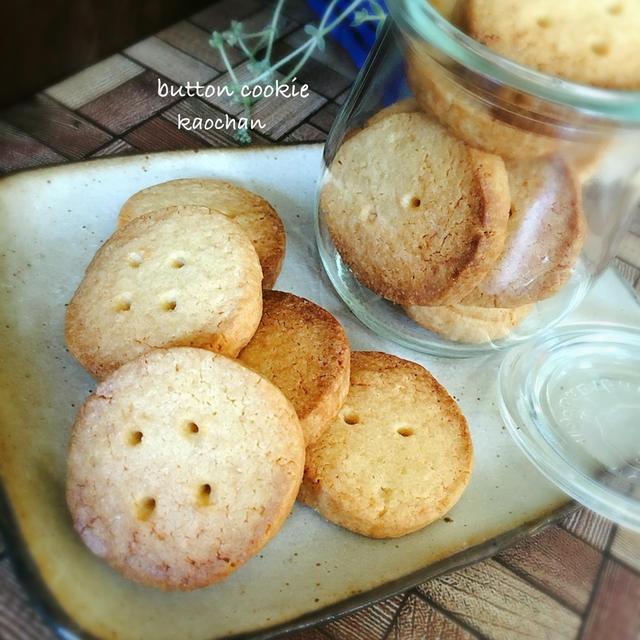 基本の型抜きクッキー生地で【ボタンクッキー】