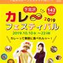 10/14、15下北沢カレーフェスに出店します!!