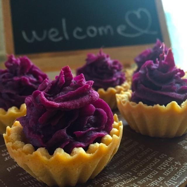 【簡単】見た目も可愛い♡紫芋のスイートポテトタルト♡