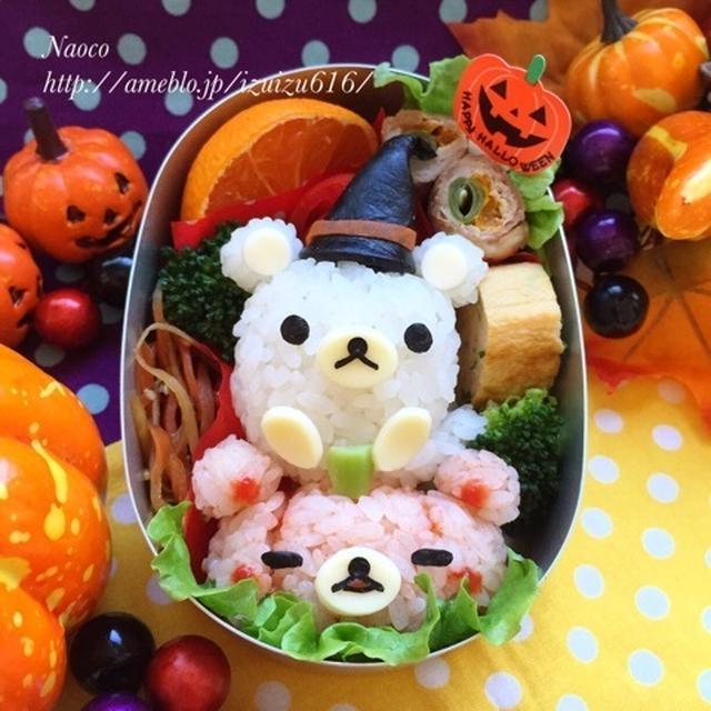 おばけコリラックマとかぼちゃリラのハロウィン弁★【キャラ弁】