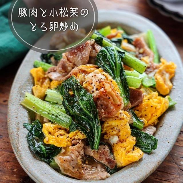 ♡豚肉と小松菜のとろ卵炒め♡【#簡単レシピ #時短 #節約 #卵】