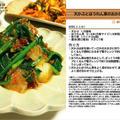天かぶとほうれん草のおかか醤油和え 和え物料理 -Recipe No.1218- by *nob*さん