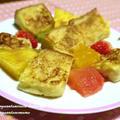 <コロコロフレンチトーストとフルーツのシナモンシュガー> by はらぺこ準Jun(はーい♪にゃん太のママ改め)さん