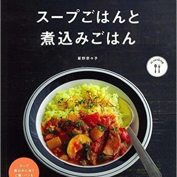 「スープごはんと煮込みごはん」本日10/21発売!