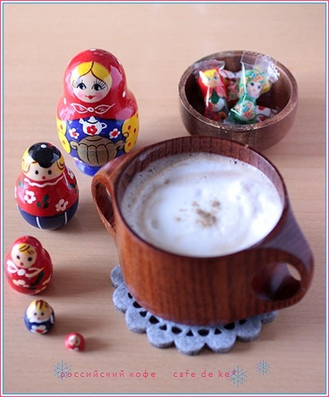 ロシアン・コーヒー
