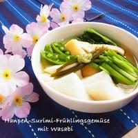 はんぺんと春野菜の昆布出汁さっと煮 わさび添え