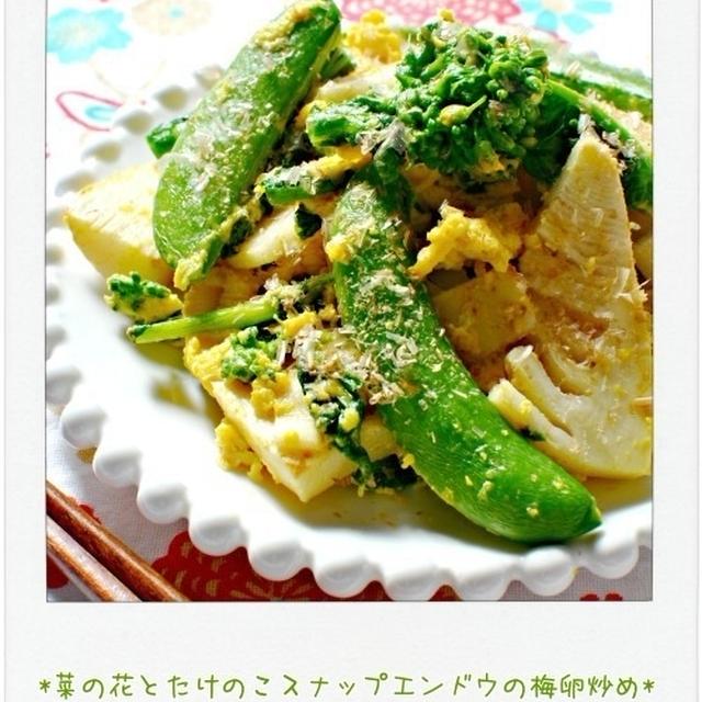 ☆菜の花とたけのこスナップエンドウの梅卵炒め / 5日一人ブランチ☆
