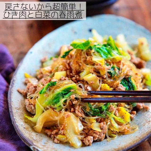 ♡戻さないから超簡単♡ひき肉と白菜の春雨煮♡【#レシピ#フライパン#時短#節約】