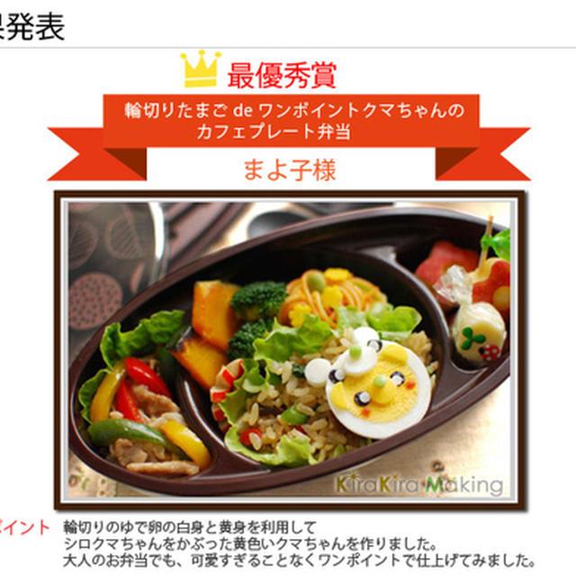 【キラキラメイキング】春からはじまるお弁当コンテスト♪