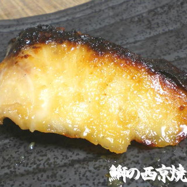 鰤の西京焼き