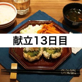献立公開☆13日目