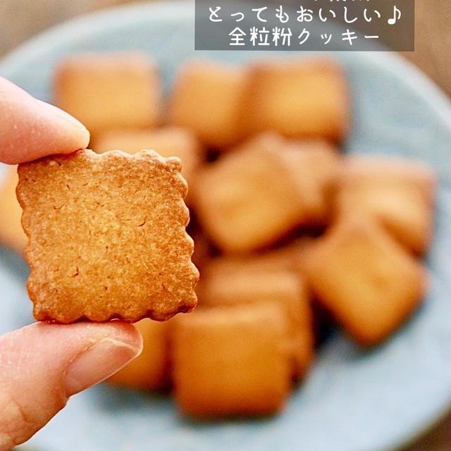 【レシピ】ノンバター!全粒粉クッキー