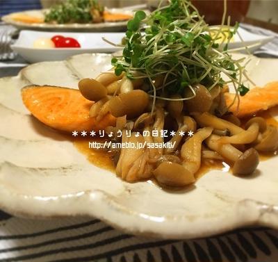 *【recipe】サーモンとしめじの柚子胡椒ポン酢ソテー*