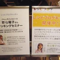 レシピブログキッチン -若山曜子さんver.-