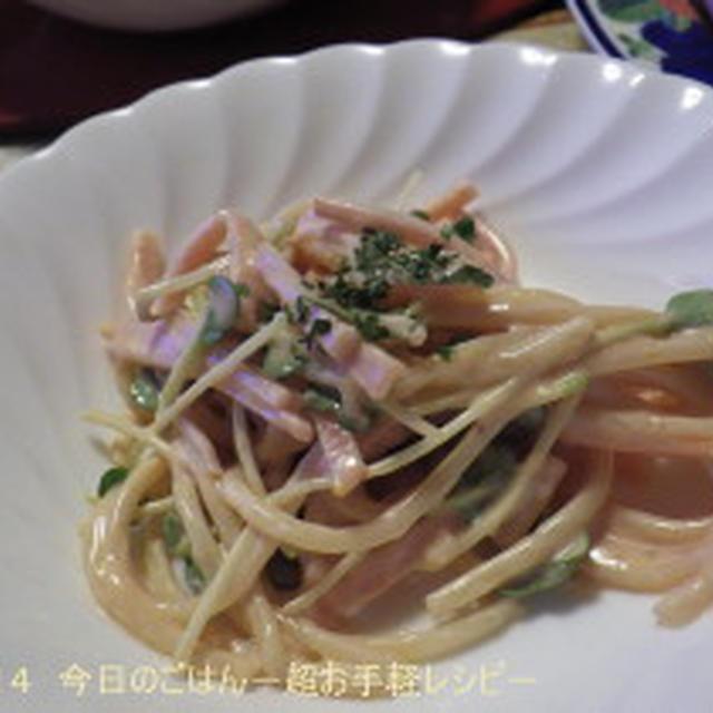 ハムとかいわれのパスタサラダ ピリ辛ケチャマヨ味(^_-)-☆